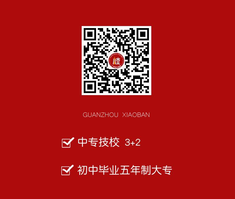 广州护理中专学校