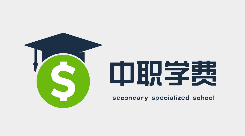 中专学费标准