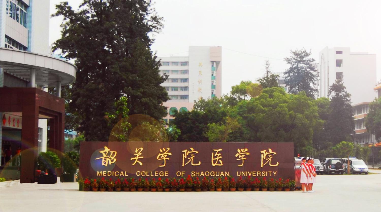 韶关卫生职业学校