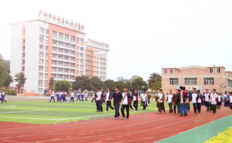 广州机电高级技校