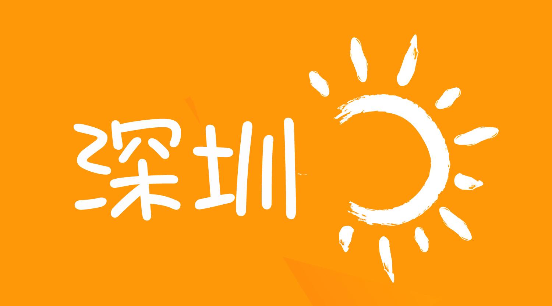 深圳公立中专