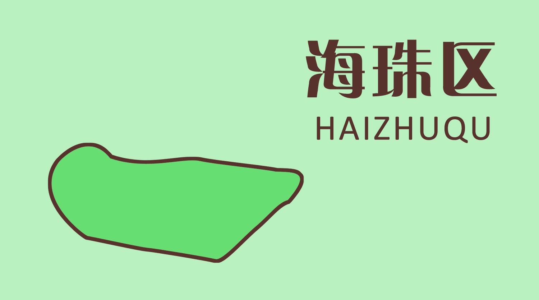 广州海珠技校