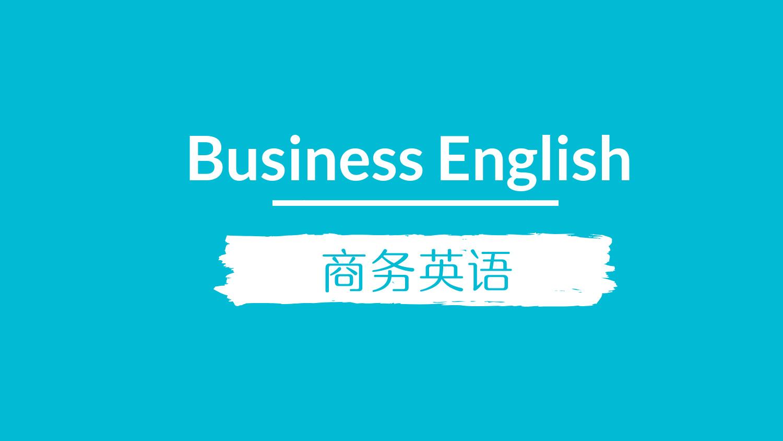 英语专业中专