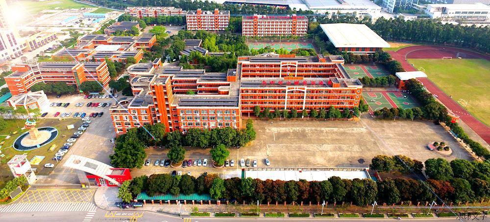 北滘职业技术学校