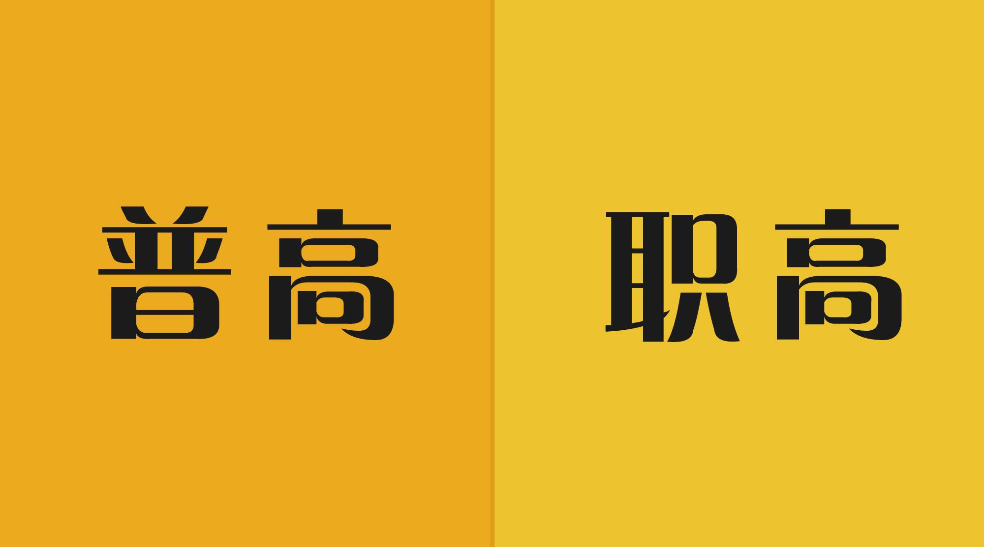 职业高中广州