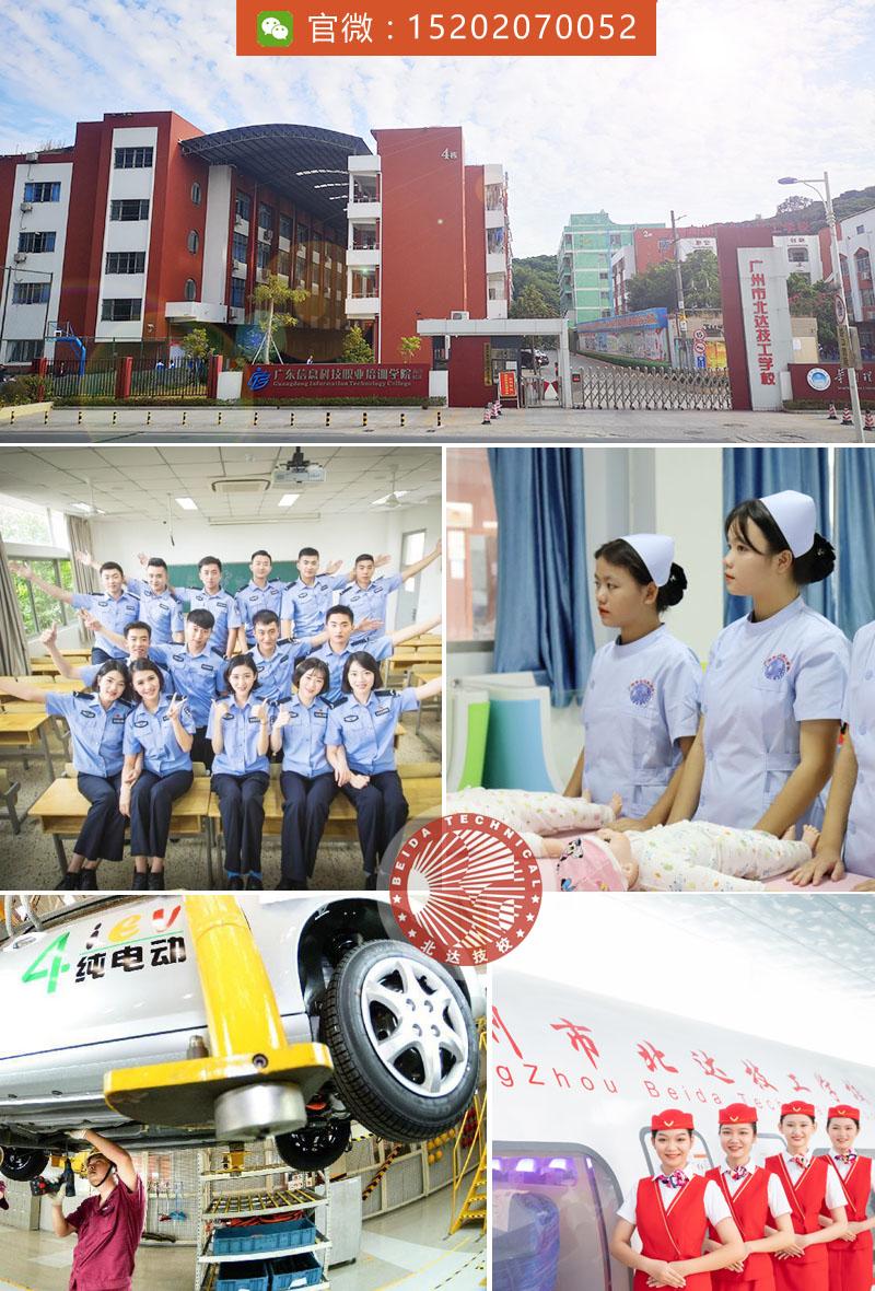 广州北达司法警务学校